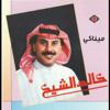 Aynaki - Khalid Alsheikh