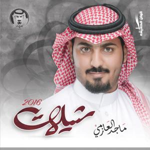 Majed Al Azemi - Shelat Majed Al Azemi 2016 (eqaa)