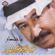 Bekhtesaar - Abdul Karim Abdul Kader - Abdul Karim Abdul Kader