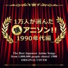 The Best Japanese Anime Songs from 1,000,000 People Choice! 1990's ジャケット写真