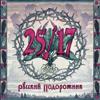 Русский подорожник - 25/17