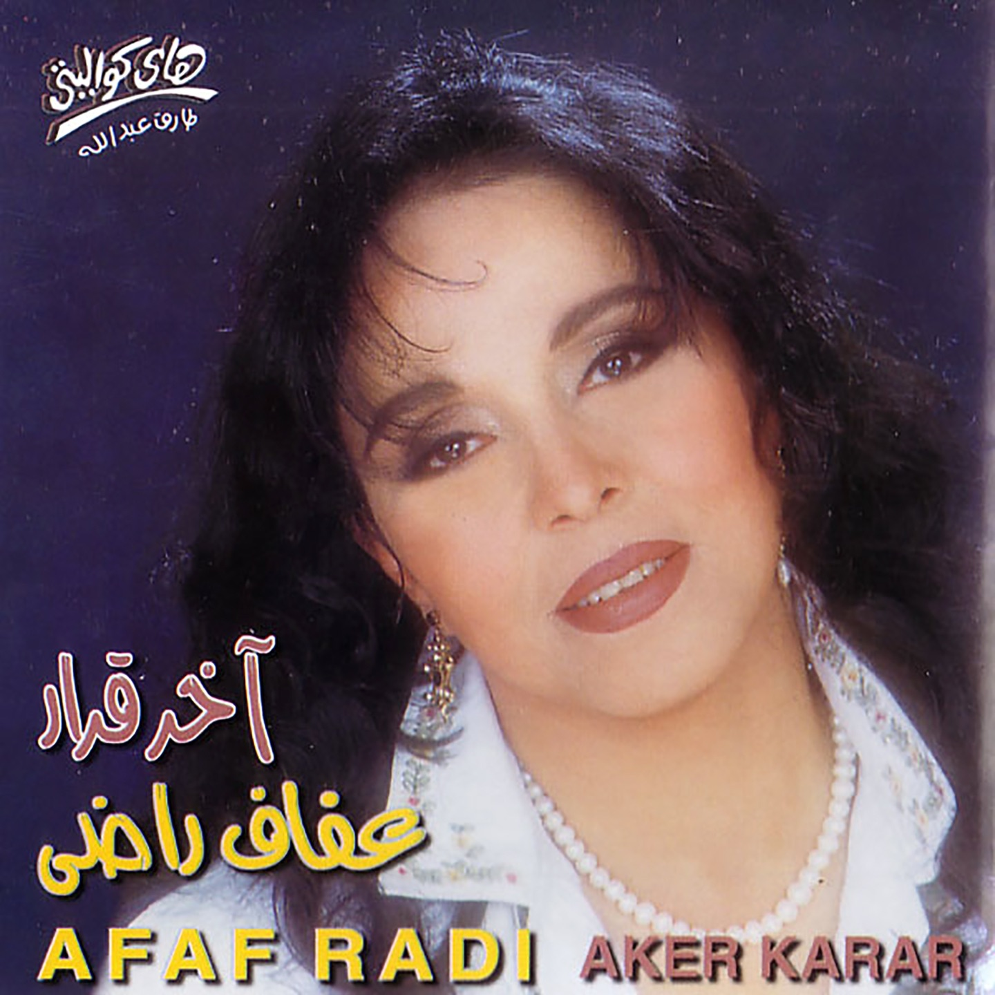 Download album: Aker Karar - artist Afaf Radi: Arabic,Music