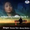 Sad Bhojpuri Song on Bollywood Tune, Vol. 2 - EP