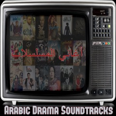 Arabic Drama Soundtracks
