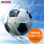 ワールド・フットボール・アンセム