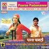 Paaras Padamanee Original Motion Picture Soundtrack