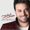 Halam Khoobe