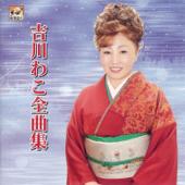 YoshikawawakoZenkyokusyu-YoshikawaWako