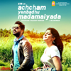 A. R. Rahman - Achcham Yenbadhu Madamaiyada (Original Motion Picture Soundtrack) artwork