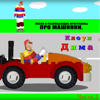 Songs and Teaching Videos Cartoons About Cars, Pt. 2 - Clown Dima