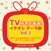 Best Soundtrack Selected By TV Lovers, Vol. 1 ジャケット写真
