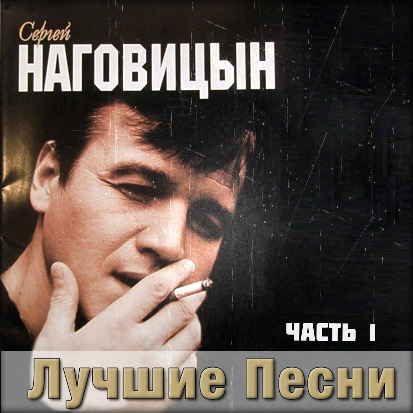 sergey-nagovitsin-bez-prostitutok