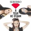 SEREBRO - Я тебя не отдам artwork