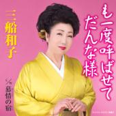 Moichido Yobasete Dannasama / Bojyou No Yado - EP