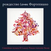 Рождество Loves фортепиано - Спокойная музыка & Luxury Рождественские песни