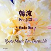Korean Drama Best 20: Music Box - KYOTO MUSIC BOX ENSEMBLE - KYOTO MUSIC BOX ENSEMBLE