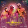 Aata Arrambam (Original Motion Picture Soundtrack) - EP