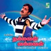 Nallavan Vallavan Original Motion Picture Soundtrack