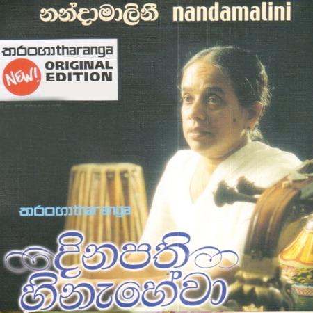 Dinapathi Hinahewa - Nanda Malini