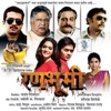 Ranbhoomi (Original Motion Picture Soundtrack) - EP