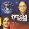 Shukratara Mandwara feat Anuradha Paudwal