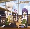 アンハッピーエンドワールド (TVアニメ「がっこうぐらし!」キャラクターソング(4)) - EP