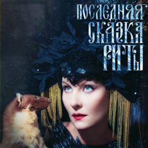 Zemfira - Rita's Last Fairy Tale (Original Motion Picture Soundtrack)