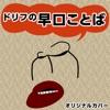 The Drifters Hayakuchi Kotoba(Instrument) - Single ジャケット写真