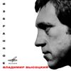Владимир Высоцкий & Мелодия - Владимир Высоцкий: Избранное обложка