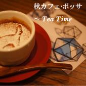 秋カフェ・ボッサ〜Tea Time