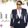 Men Albi Baghani - Mohamed Hamaki