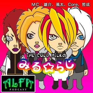 THE COLD MILKの「みる☆らじ」 - ALFAポッドキャスト