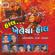 Hal Khelaiya Hal - Various Artists