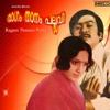 Ragam Thanam Pallavi (Original Motion Picture Soundtrack) - EP