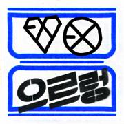 The 1st Album 'XOXO' (Repackage) - EXO - EXO
