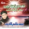 Naat Padhte Hain Vol 5 Islamic Naats