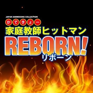 """Yuuki Okamoto - 88 (From """"Katekyo Hit Man Reborn!"""")"""