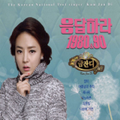 응답하라 80 & 90, Vol. 1, 2-Kum Jan Di