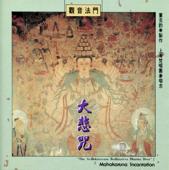 Mahakaruna Incantation