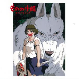 久石 譲 - もののけ姫 サウンドトラック