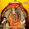 Shri Sai Ki Aartiyaan