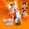 Guruchiye Dwari