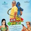 Tatya Vinchu Lage Raho (Original Motion Picture Soundtrack) - EP