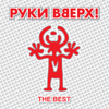The Best (Deluxe Version) - Руки Вверх