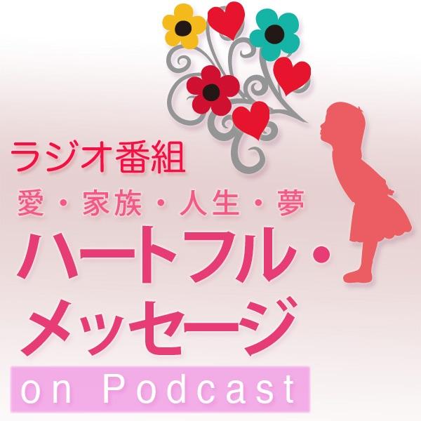 FMラジオ番組「愛・家族・人生・夢 ハートフルメッセージ」on Podcast