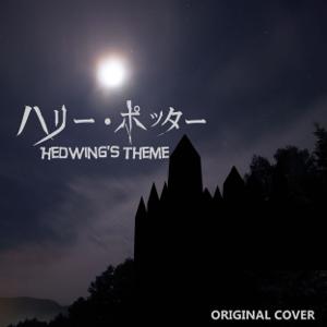 Niyari - Harry Potter Hedwig's Theme