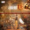 Aarti  Worshipping Ganesha, Krishna, Rama, Hanuman, Ambe Maa   songs