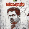 Madras (Original Motion Picture Soundtrack)