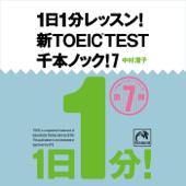 1日1分レッスン!新TOEIC TEST 千本ノック!7