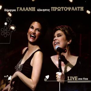 Άλκηστις Πρωτοψάλτη & Dimitra Galani - Zontana Sto Vox